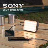 SONY LED行動電源萬用燈(CL-N810)黑色