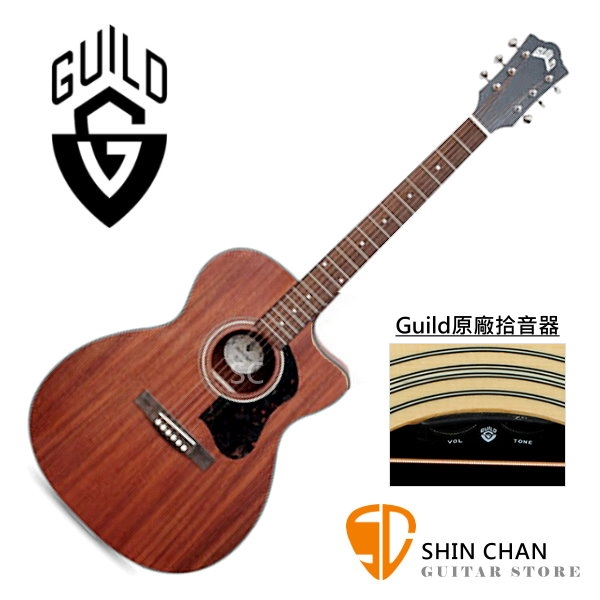 Guild OM-320CE 可插電 桃花心木面單板 / 桃花心木側背板 切角 Guild原廠拾音器 附 Guild 吉他袋
