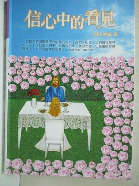 【書寶二手書T7/宗教_FT6】信心中的看見_賴王秀蘭