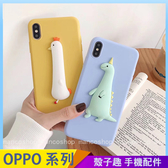 卡通立體殼 OPPO R17 R15 R11 R11S R9 R9S plus 手機殼 創意個性 恐龍 小雞 保護殼保護套 防摔軟殼