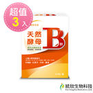 統欣生技 天然酵母B群(30粒/盒)x3