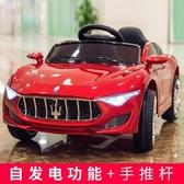 電動童車童電動車汽車四輪玩具車可坐人遙控1-2-3-4-5歲搖擺寶寶童車【星時代女王】
