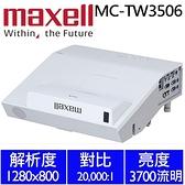 maxell MC-TW3506 超短焦互動投影機