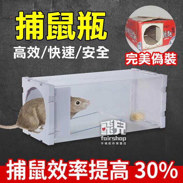 【妃凡】捕鼠瓶 人道捕鼠瓶 捕鼠器 捕鼠籠 安全 衛生 抓老鼠 補鼠籠 老鼠籠 77