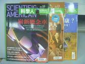 【書寶二手書T2/雜誌期刊_QBW】科學人_10~12期間_共3本合售_嶄新概念車等