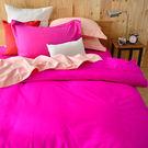 床包/雙人-[素色寢具]-53101-桃粉-3件式-內含2個枕套-100%純棉-台灣製-飯店民宿愛用款-(好傢在)