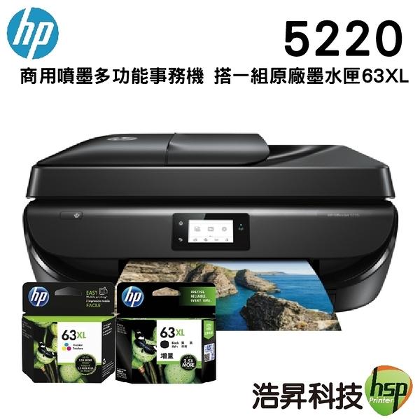 【搭63原廠盒裝高容量一組,登錄送$700禮卷】HP OfficeJet 5220 All-in-One 商用噴墨多功能事務機