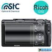 【STC】9H 鋼化玻璃螢幕保護貼 For Ricoh GR II / GR / 同Casio TR60 (免運費)