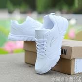 運動鞋皮面運動鞋防水休閒鞋白色跑步鞋學生潮鞋白球鞋男女鞋網球鞋 衣間迷你屋