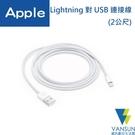 Apple 原廠 Lightning 對 USB 連接線 (2公尺) MD819FE/A【葳訊數位生活館】