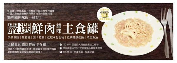 *King Wang*【24罐組】凱特美廚WERUVA《Cats in the Kitchen貓咪主食罐 》170G 多種口味//補貨中
