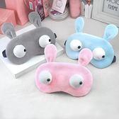 卡通情侶睡眠冷敷眼罩緩解眼疲勞眼罩睡眠遮光透氣女可愛韓國耳塞 居享優品