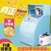 汗蒸箱家用蒸汽桑拿浴箱月子發汗箱熏蒸機儀單人折疊汗蒸房桶 MKS摩可美家