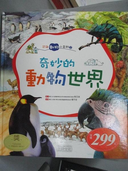 【書寶二手書T3/少年童書_EON】奇妙的動物世界_三采編輯部