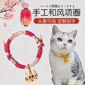 刻字貓項圈貓咪用品日本和風貓圈除跳蚤防虱子驅蟲頸圈帶鈴鐺寵物 檸檬衣舎