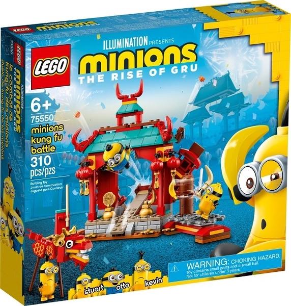 樂高LEGO MINIONS 小小兵2 格魯的崛起 功夫之戰 75550 TOYeGO 玩具e哥