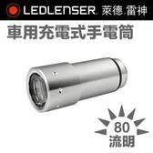 德國 Ledlenser 新款車充型手電筒-銀