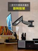 螢幕架液晶電視掛架顯示器電腦支架通用壁掛氣壓升降伸縮萬向旋轉 YTL皇者榮耀