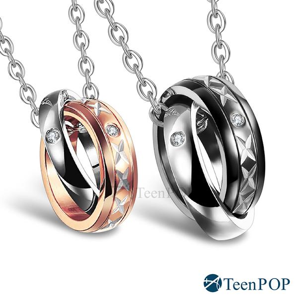 情侶項鍊 對鍊 ATeenPOP 鈦鋼 白鋼 鋼項鍊 時尚貴族 單個價格 情人節禮物