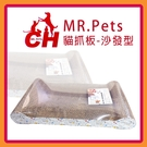 【力奇】MR.Pets 貓抓板-沙發型 (TS064) 超取限3個 (I902A09)