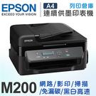 EPSON M200 黑白高速網路連續供墨複合機 /適用T774100