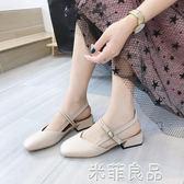 中跟鞋 包頭涼鞋女正韓中跟學生仙女的鞋粗跟女鞋后空單鞋  『米菲良品』