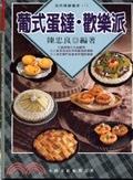 二手書博民逛書店 《葡式蛋撻.歡樂派》 R2Y ISBN:9867560973│陳忠良