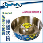 *WANG*美國 Ourpet's Durapet 健康減速慢慢吃飯不鏽鋼碗-大號