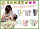 枕套來囉~日本專業厚實不塌扁產後支撐枕 枕套 純棉枕套