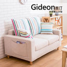 ♥多瓦娜 Gideon吉汀休閒雙人沙發-四色 H015 沙發 雙人沙發