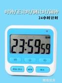 廚房定時器提醒器學生學習靜音電子秒表番茄鐘鬧鐘記時器倒計時器MBS『潮流世家』