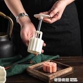 美滌立體蓮花月餅模具荷花冰皮綠豆糕模流心烘焙不黏模型印具家用 快速出貨