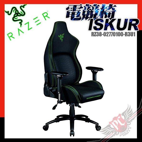 [ PCPARTY ] 送毒蝰滑鼠 雷蛇 RAZER ISKUR 人體工學設計電競椅 RZ38-02770100-R3U1