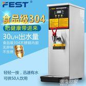 FEST步進式開水器商用開水機全自動電熱水器速熱燒水機奶茶店設備MBS『潮流世家』