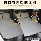 通用汽車載充氣床車中旅行床墊SUV後排轎車後座睡墊車內用品氣墊 NMS快意購物網