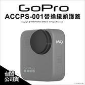 GoPro 原廠配件 ACCPS-001 替換鏡頭護蓋 Max 適用 保護蓋 防塵蓋 公司貨★可刷卡★薪創數位