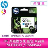 HP 原廠墨水匣 藍色 高容量 NO.905XL/T6M05AA /適用 HP OfficeJet Pro 6960/6970