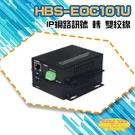 高雄/台南/屏東監視器 HBS-EOC101U IP網路訊號 轉 雙絞線 傳輸延長器 一對 電源需另購
