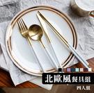 北歐風設計→時尚四件餐具組 不銹鋼餐具組 金屬質感 湯匙 筷子 刀叉 中西式餐具