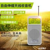 安鍵DTS-259 FM/AM數字調諧便攜式小巧型迷你袖珍屏顯時鐘收音機 金曼麗莎