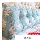 床頭三角大靠背榻榻米床上軟包沙發長靠枕抱枕飄窗雙人護腰床靠墊 萬客城