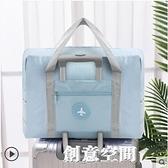 大容量旅行包女可折疊行李待產包收納袋子便攜手提簡約短途拉桿包 NMS怦然新品