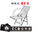 【EC數位】商品拍攝台 60X130公分 商品拍攝椅 免去背商攝台 快收式 去背透光板 (無超商取貨)