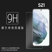 ◆SAMSUNG三星 S21 5G SM-G991 / S21+ S21 Plus 5G SM-G996 鋼化玻璃保護貼 9H 螢幕貼 鋼貼 玻璃貼 保護膜