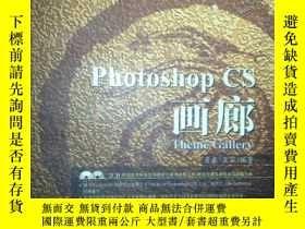二手書博民逛書店電腦平面設計系列:photoshop罕見CS畫廊-Theme G