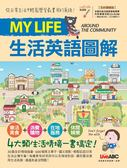 (二手書)My Life 生活英語圖解(全新擴編版)