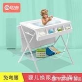 愛為你新生嬰兒換尿布台多功能寶寶洗澡台可折疊便攜bb浴盆護理台igo 橙子精品