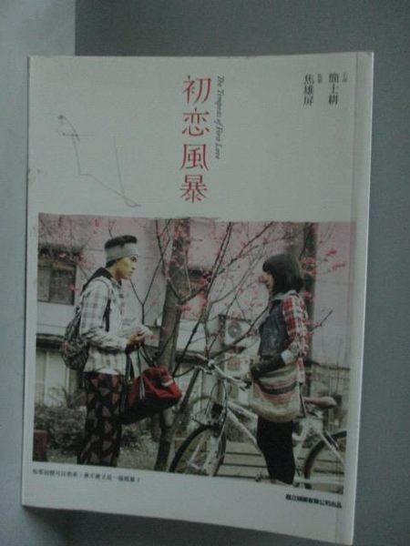 【書寶二手書T5/一般小說_KON】初戀風暴_簡士耕