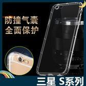 三星 Galaxy S7 Edge S8 S9+ Plus 氣囊空壓殼 軟殼 加厚鏡頭防護 全包氣墊防摔 矽膠套 手機套 手機殼