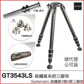 Gitzo GT3543LS 碳纖維系統三腳架 專業配件超殺加購 總代理公司貨 刷卡分期0利率